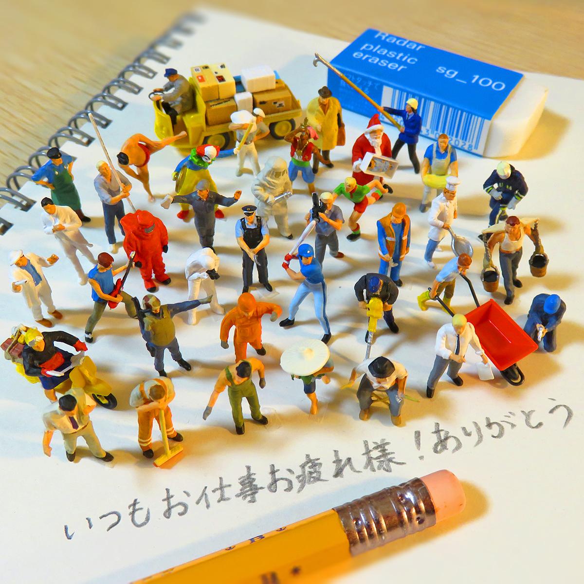 11月23日は勤労感謝の日!いつもお仕事お疲れ様です!ありがとうございまッス!