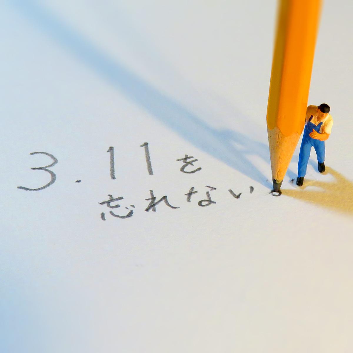 東日本大震災から6年が経ちました。この3.11を絶対に忘れない。